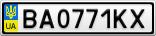 Номерной знак - BA0771KX