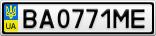Номерной знак - BA0771ME