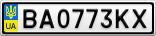 Номерной знак - BA0773KX