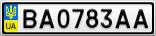 Номерной знак - BA0783AA