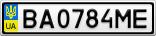 Номерной знак - BA0784ME