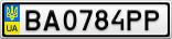 Номерной знак - BA0784PP