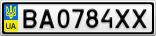 Номерной знак - BA0784XX