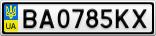 Номерной знак - BA0785KX