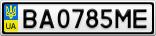 Номерной знак - BA0785ME