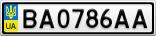 Номерной знак - BA0786AA
