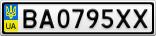 Номерной знак - BA0795XX