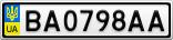 Номерной знак - BA0798AA