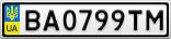 Номерной знак - BA0799TM