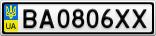 Номерной знак - BA0806XX