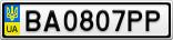 Номерной знак - BA0807PP
