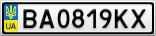 Номерной знак - BA0819KX