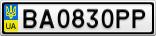 Номерной знак - BA0830PP