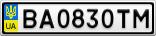Номерной знак - BA0830TM