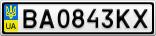Номерной знак - BA0843KX
