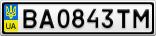 Номерной знак - BA0843TM