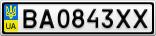 Номерной знак - BA0843XX