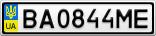 Номерной знак - BA0844ME