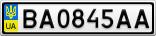 Номерной знак - BA0845AA