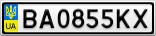 Номерной знак - BA0855KX