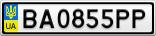 Номерной знак - BA0855PP