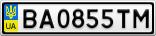 Номерной знак - BA0855TM