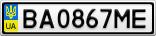 Номерной знак - BA0867ME