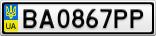 Номерной знак - BA0867PP