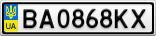 Номерной знак - BA0868KX