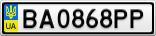 Номерной знак - BA0868PP