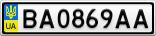 Номерной знак - BA0869AA