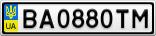 Номерной знак - BA0880TM