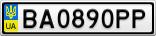 Номерной знак - BA0890PP