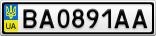Номерной знак - BA0891AA