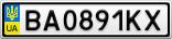 Номерной знак - BA0891KX