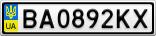 Номерной знак - BA0892KX