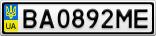 Номерной знак - BA0892ME