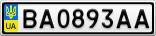 Номерной знак - BA0893AA