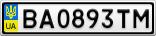 Номерной знак - BA0893TM