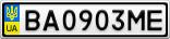 Номерной знак - BA0903ME