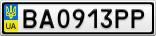 Номерной знак - BA0913PP