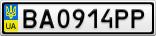 Номерной знак - BA0914PP
