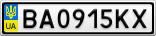 Номерной знак - BA0915KX