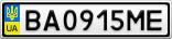 Номерной знак - BA0915ME