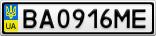 Номерной знак - BA0916ME
