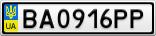Номерной знак - BA0916PP