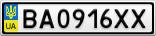 Номерной знак - BA0916XX