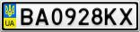 Номерной знак - BA0928KX