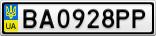 Номерной знак - BA0928PP