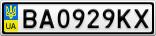 Номерной знак - BA0929KX